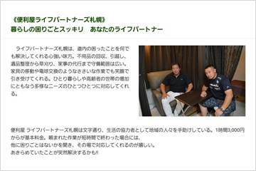 便利屋ライフパートナーズ 札幌のインタビューを受ける代表取締役