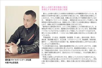 便利屋ライフパートナーズ 札幌のインタビューを受ける代表
