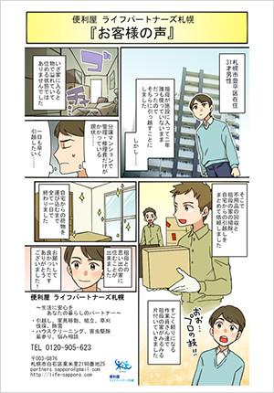 便利屋ライフパートナーズ 札幌への感謝の声